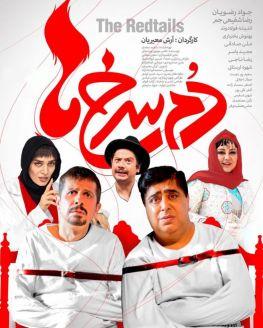 Dom Sorkhhaa Persian Movie