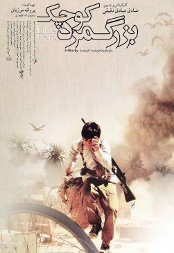 Bozorg Marde Kuchak Persian Film