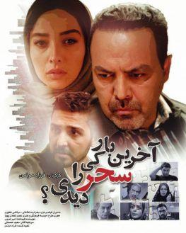 Sahar Iranian Movie