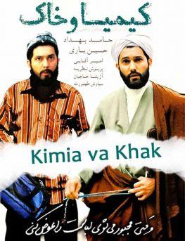 Kimiya Va Khak Persian Film