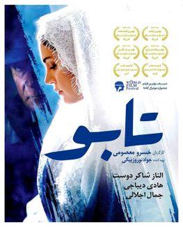 Taboo Persian Film