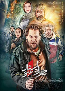 4Rah Istanbul Persian Film