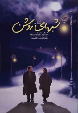 Shabhaye Roshan Persian Film
