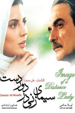 Simay Zani Dar DoordastIranian Movie