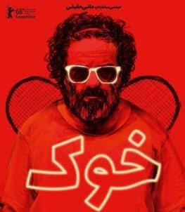 Pig Iranian Movie