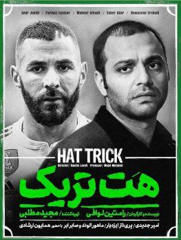 Hat Trick Iranian Movie
