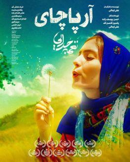Arpachay Naghme JodaeePersian Movie