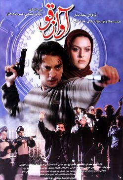 Avaz Ghu Iranian Movie