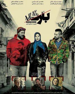 BarkodIranian Film