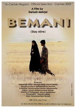 Bemani Iranian Film