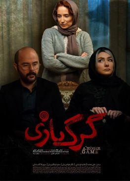 Gorg Bazi Iranian Film