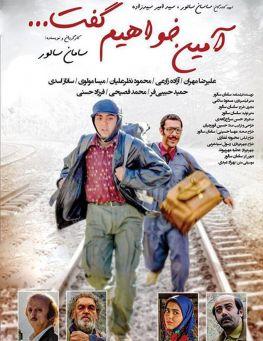 Amin Khahim Goft Iranian Film
