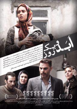 Abad Va Yek RoozPersian Film