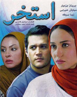 EstakhrIranian Movie