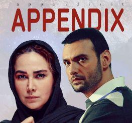 Appendix Iranian Movie
