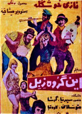 In Gorouh Zebel Iranian Film