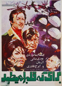 Baraye Ke Qalbha Mitapad Persian Movie