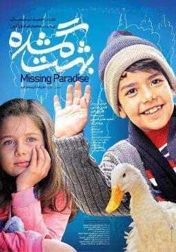 Behesht Gomshode Iranian Movie
