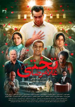 Golamreza Takhti Persian Film