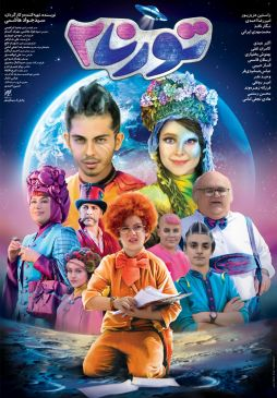 Torona 2 Iranian Movie