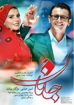 Janan Iranian Movie