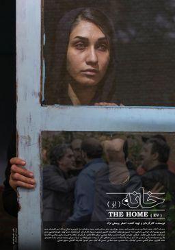 Khane Ev Iranian Film