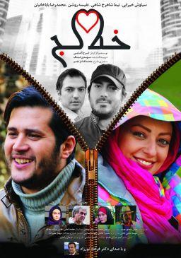 Khate Kaj Persian Film