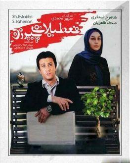 Taetilat Pirezan Iranian Movie
