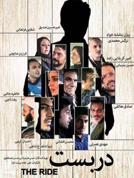 Darbast Iranian Movie