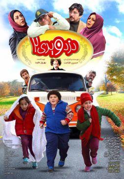 Dozdo Pari2 Persian Movie