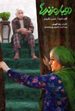 Dobareh Zendegi Persian Movie