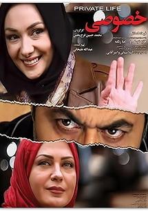 Zendegi Khososi Persian Film