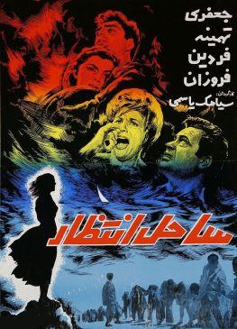 Sahele Entezar Iranian Movie