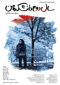 Sale Dovome Daneshkade ManPersian Movie