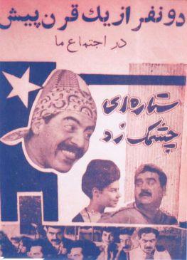 Setarehie Cheshmak Zad Persian Film