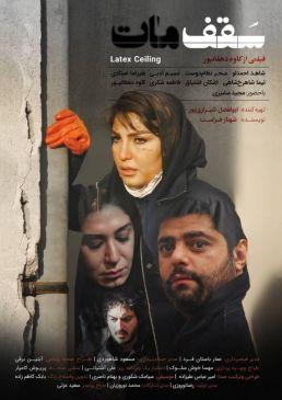 Saghf MaatPersian Film