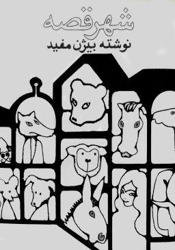 Namayesh Shahre Ghese Iranian Film