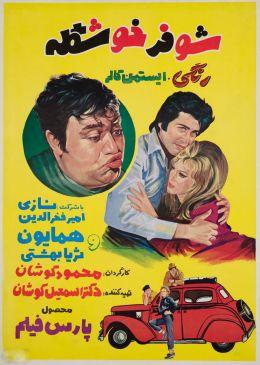 Shufer Khoshgele Persian Film