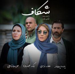 ShekafIranian Movie