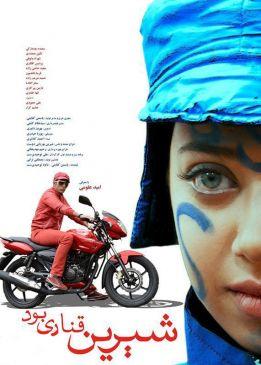 Shirin Ghanari BoodIranian Film