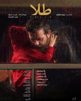 Tala Iranian Movie