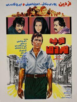 Kouche Mardha Iranian Movie