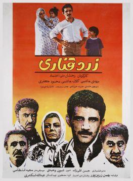 Zarde Ghanari Iranian Film