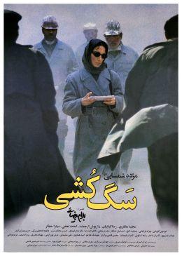 Sag Koshi Persian Movie
