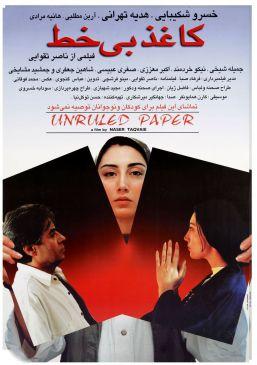 Kaghaze Bikhat Iranian Movie