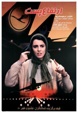 Ertefa Past 2002Iranian Film