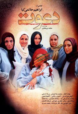 Davat Persian Movie