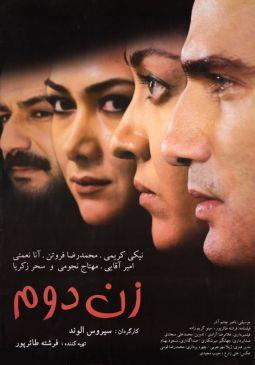 Zan DovvomIranian Film
