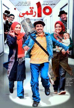 10 Raghami Iranian Movie