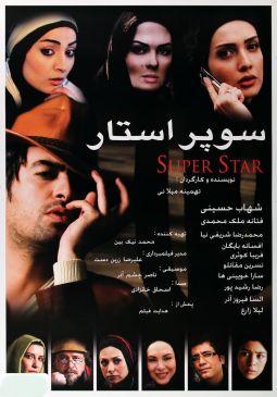 Super Star Iranian Film